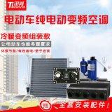 电动汽车变频空调冷暖可调48V60V72V节能空调