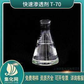 快速渗透剂 T-70 耐碱 耐高温 现货供应