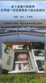 全自动智能远程监控鱼塘增氧控制器,带溶氧水温检测