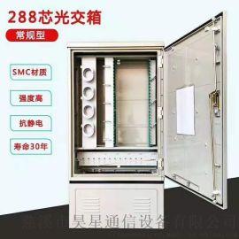 SMC288芯光缆交接箱 常规款落地式