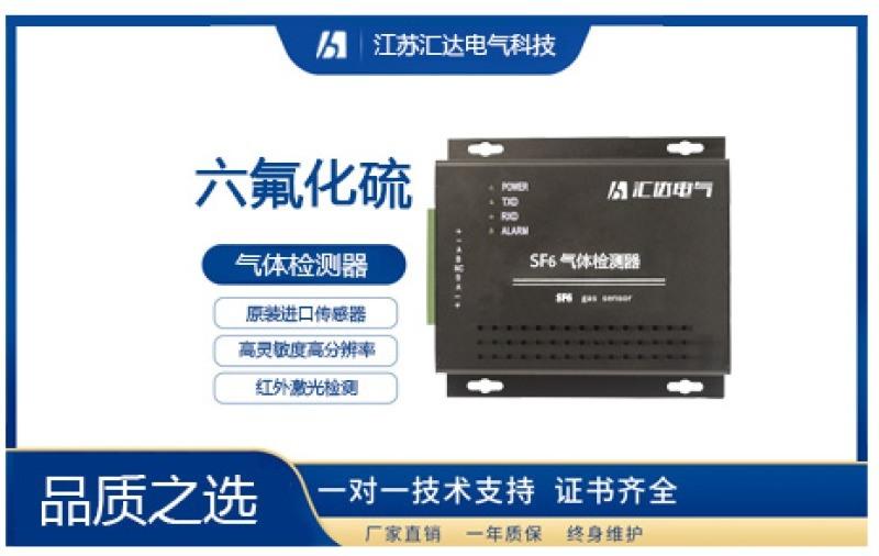 六氟化硫传感器 SF6气体泄漏检测【江苏汇达电气】