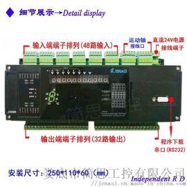 简易plc48入32出气缸电机运动控制器中文可编程