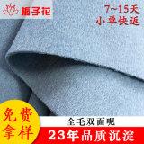 厂家货源粗纺毛呢高含毛大衣呢面料