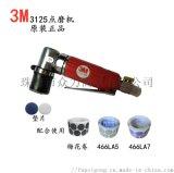 3M3125气动点磨机/3M偏心振动打磨机