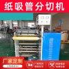 紙吸管分切機全自動分切機一次性透析紙製袋機