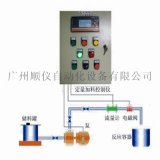 自动化设备定量给水系统  广州顺仪制造