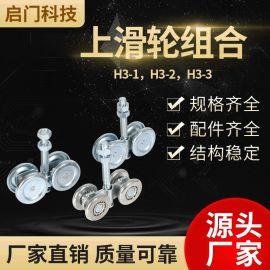工厂现货平移门滑轮 移门吊滑轮 金属镀锌4轮滑轮
