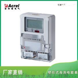 壁挂式直流电能表 带复费率 安科瑞DJSF1352-F