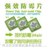 iHeir-Clean防霉清洁剂具有清洁除霉杀菌的特性