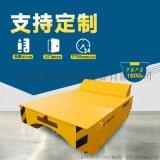拖電纜捲筒供電平臺車車間載模具使用轉運車