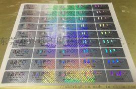 激光全息防伪标签,兴华印刷专业定制