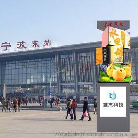 火车站广告屏|火车站LED电子显示屏