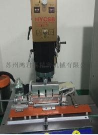 苏州全新升级版超声波塑料焊接机