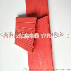 橙色MNAI/YFFB24*1.0起重机扁电缆