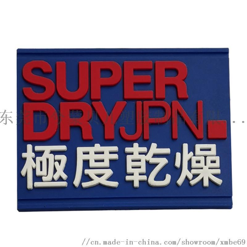 PVC胶章商标  创意时尚软胶服装辅料定制