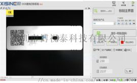 視覺輔助激光定位打標軟件xisine003