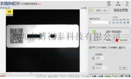 视觉辅助激光定位打标软件xisine003
