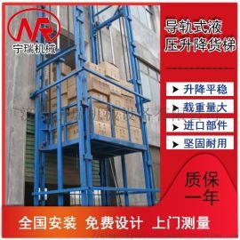 厂房仓库简易电动液压装卸货梯小型双轨固定式升降平台