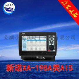 新诺科技XA-198classA自动识别系统A类定位系统船舶导航海船AIS