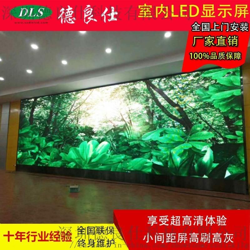 P3室內高清全綵屏 室內全綵LED顯示屏