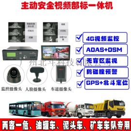 广州客车货车智能视频监控系统防碰撞
