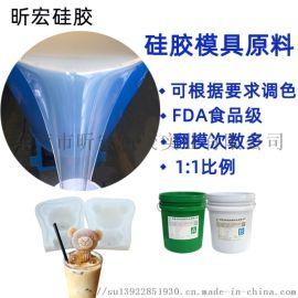 翻模液态硅胶 广东液态硅胶 翻糖模具食品级液态硅胶