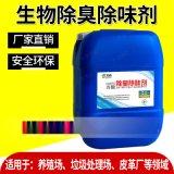 除臭剂 皮革厂生产车间专用去除恶臭难闻气体