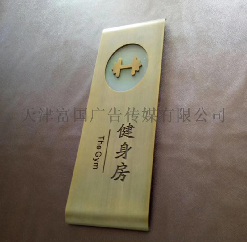 天津仿古铜门牌标牌制作 仿古铜门牌标牌定制 找富国