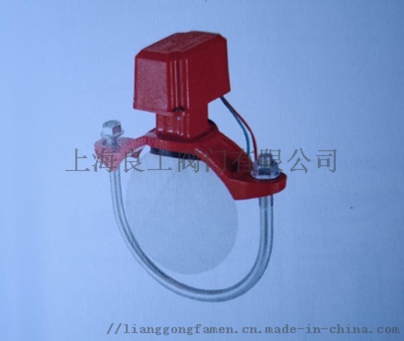 馬鞍式水流指示器
