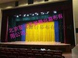 北京舞台幕布生产厂家  阻燃幕布  无缝纱幕