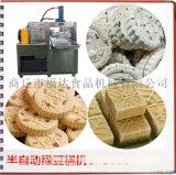全自动绿豆糕机可做夹心米饼 红糖压块 元宵馅压块