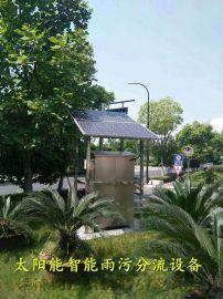 太阳能智能弃流井雨污分流液压闸门设备