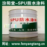 SPU防水涂料、厂家直供、SPU高弹防水涂料