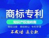 深圳专利申请 商标注册 高新申报找岭南知识产权