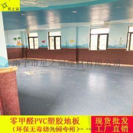 玉林直供学校幼儿园环保耐磨地板pvc塑胶地板