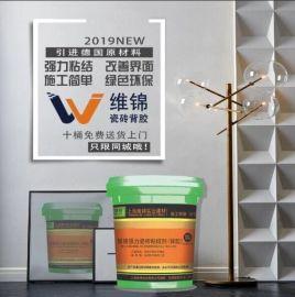 维锦瓷砖背胶超强粘力瓷砖背胶新型背涂胶5KG