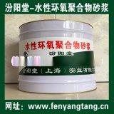 水性環氧聚合物砂漿、批量直銷、水性環氧防腐防水砂漿
