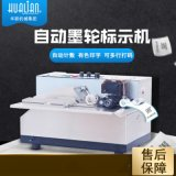 華聯MY-380F墨輪黑色標示機 數位連續自動打碼機 打印生產日期 MY-380F/W 不鏽鋼