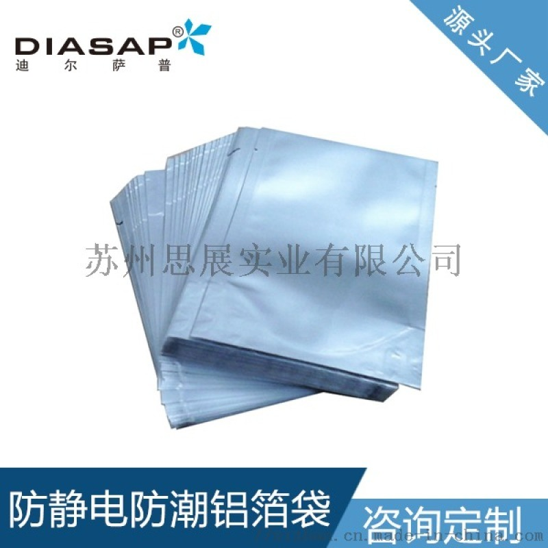 供應防靜電防潮鋁箔袋 平口,自封口,風琴,立體式樣