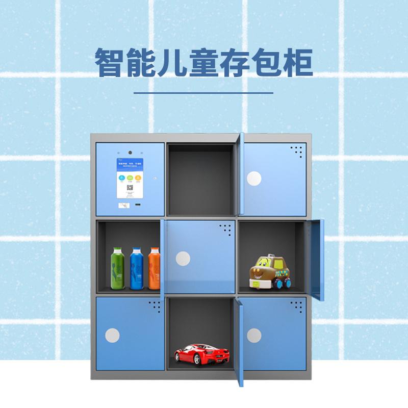 学校幼儿园智能儿童存包柜定制厂家