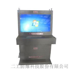 防爆电脑柜 不锈钢防爆电脑柜