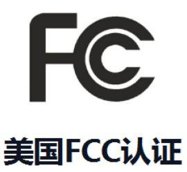 蓝牙音箱申请FCC认证流程