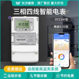 长沙威胜DTZ341三相四线智能电表0.5S级