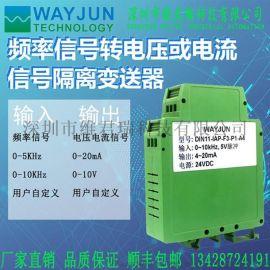 频率信号转电压 信号隔离变送器