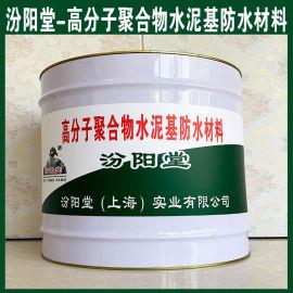 高分子聚合物水泥基防水材料、良好的防水性