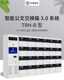 TRH-B型智能文件交换站厂家 办公大厅电子文件柜