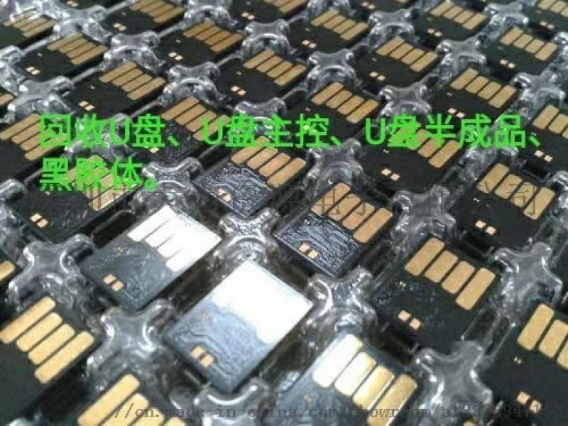 回收内存卡,U盘半成品,黑胶体,cf卡,硬盘