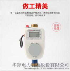 远传预付费水表485通讯华邦电力科技厂家直销