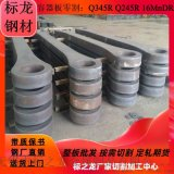 Q345R/Q245R容器板切割加工封头圆板异形