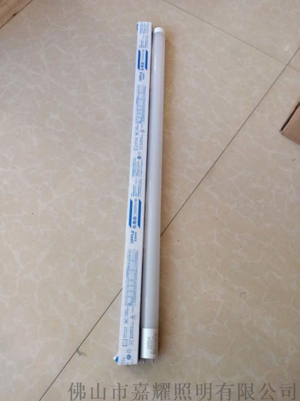 欧普20W 1.2米T8双端LED灯管